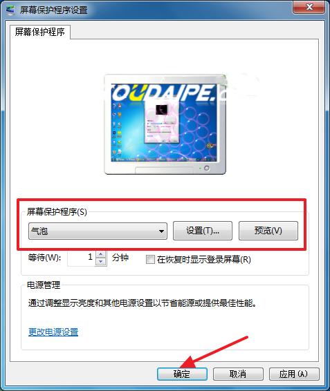 Win7系统开启屏幕保护的方法