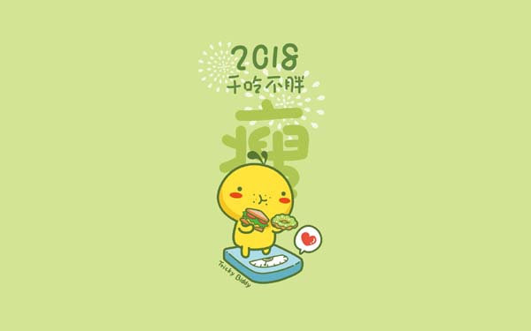 卡通壁纸系列-油爆叽丁2018新年愿望下载