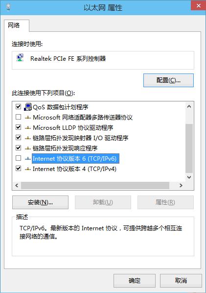 Win10关闭IPv6协议的技巧