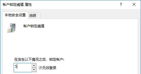 Win10登录密码错误次数怎么修改?