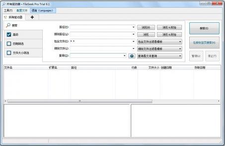 FileSeek V6.1(文件字符串搜索工具)