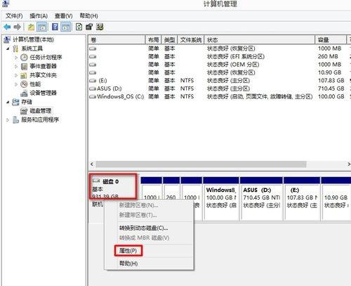 怎么查看电脑硬盘的分区格式4