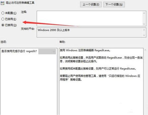 注册表被管理员禁用5