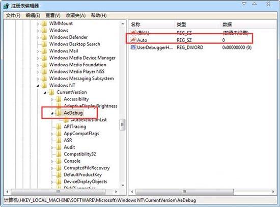 Win7系统关机提示dwwin.exe初始化失败怎么办