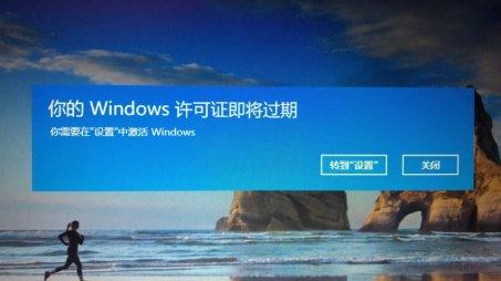 win10提示你的windows许可证即
