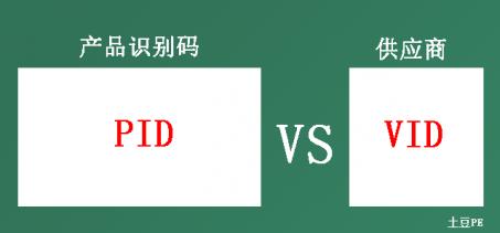 U盘的PID和VID有什么区别?
