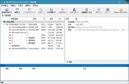 R-Studio(数据恢复软件) V8.8 官方下载