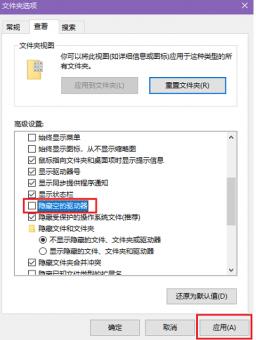 u盘不显示盘符的处理办法
