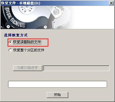 使用土豆PE恢复分区误删除的文件