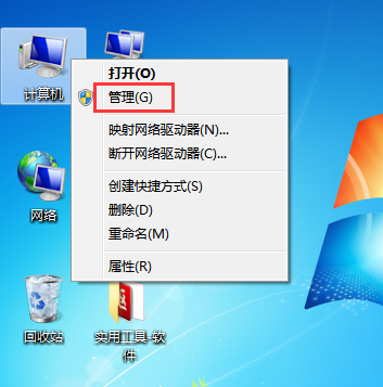 Win7电脑设置管理员权限的操