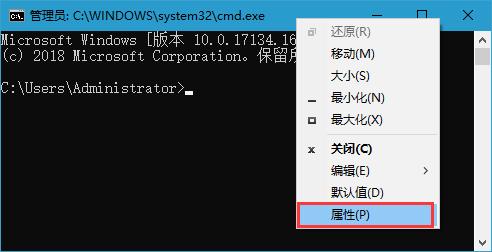 win10系统设置命令提示符的