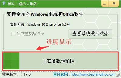 暴风win10企业版激活工具v17.0