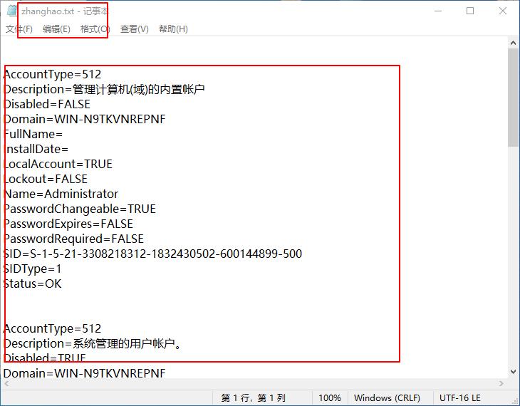 Win10系统如何查看和保存全部用户账户信息?_5