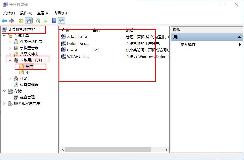 Win10系统如何查看和保存全部用户账户信息?_6