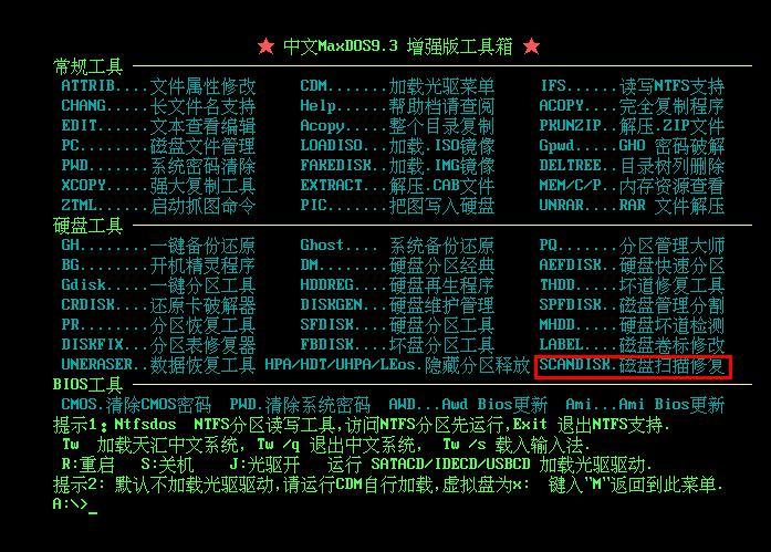 u盘装系统提示not a valid image file该如何解决