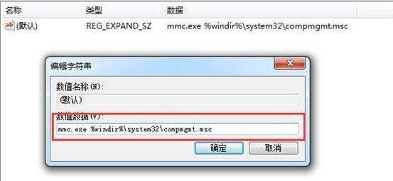 win7无法打开计算机管理如何