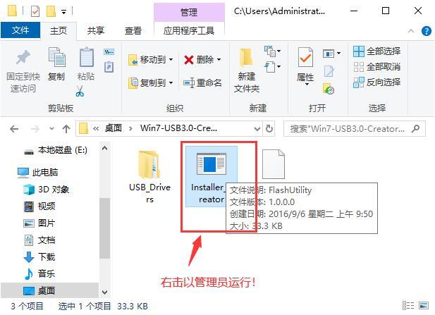 如何在Win7安装U盘中加入U
