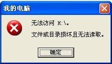 打开u盘时提示无法访问该如何解决_土豆PEU盘装系