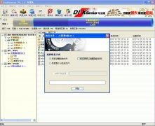 找回在u盘所内误删的文件_土豆PEU盘装系统专用工