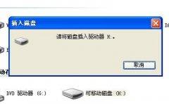 插入u盘时显示插入驱动器字样该怎么办_土豆PE